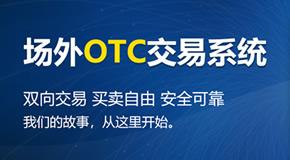 数字货币OTC场外交易平台
