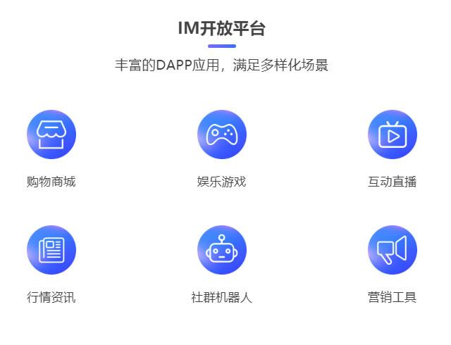 区块链IM社交系统开发