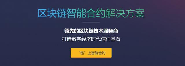 拽牛科技智能合约开发-以太坊开发-erc2.0开发-区块链开发-区块链应用落地-智能合约解决方案