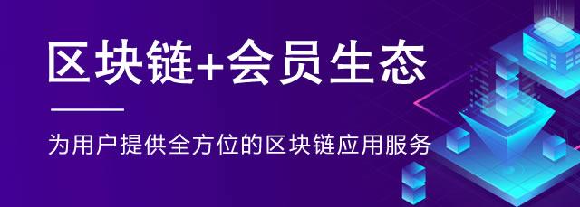 拽牛科技区块链会员生态系统开发_区块链会员系统开发_区块链会员模式开发