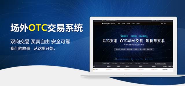 拽牛科技场外OTC交易系统开发,场外虚拟币交易平台开发-双向交易、买卖自由、安全可靠的场外OTC虚拟币交易系统