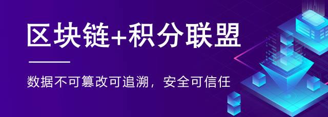 拽牛科技区块链积分联盟_区块链积分系统_区块链积分商城_区块链+积分联盟解决方案