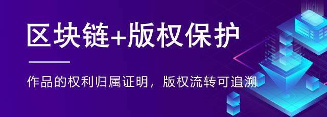 拽牛科技_区块链版权保护_区块链防伪溯源_区块链+版权保护解决方案