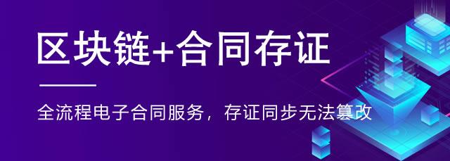 拽牛科技-区块链合同存证-区块链开发-区块链解决方案-区块链合同存证应用