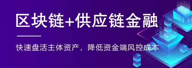 拽牛科技_区块链金融_项目_区块链投资_区块链供应链金融
