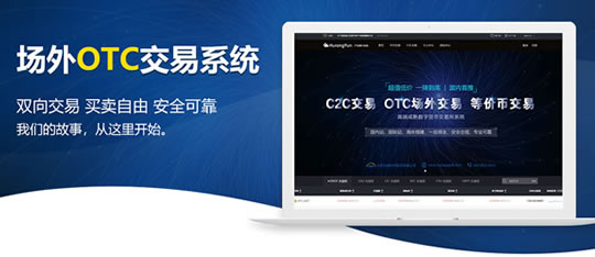 场外OTC交易平台